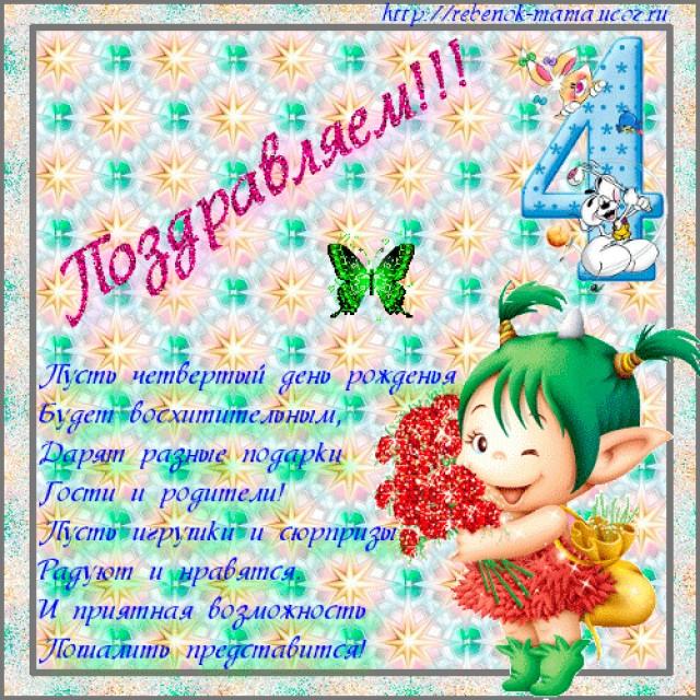 Картинка поздравление 4 года девочке