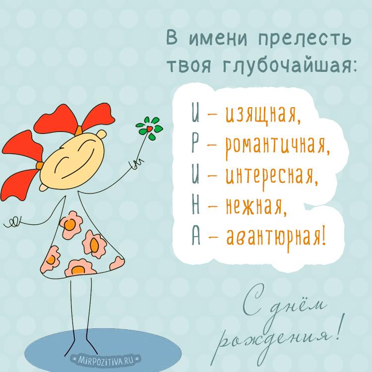 Днем рождения, поздравления с днем рождения подруге картинки прикольные ирине