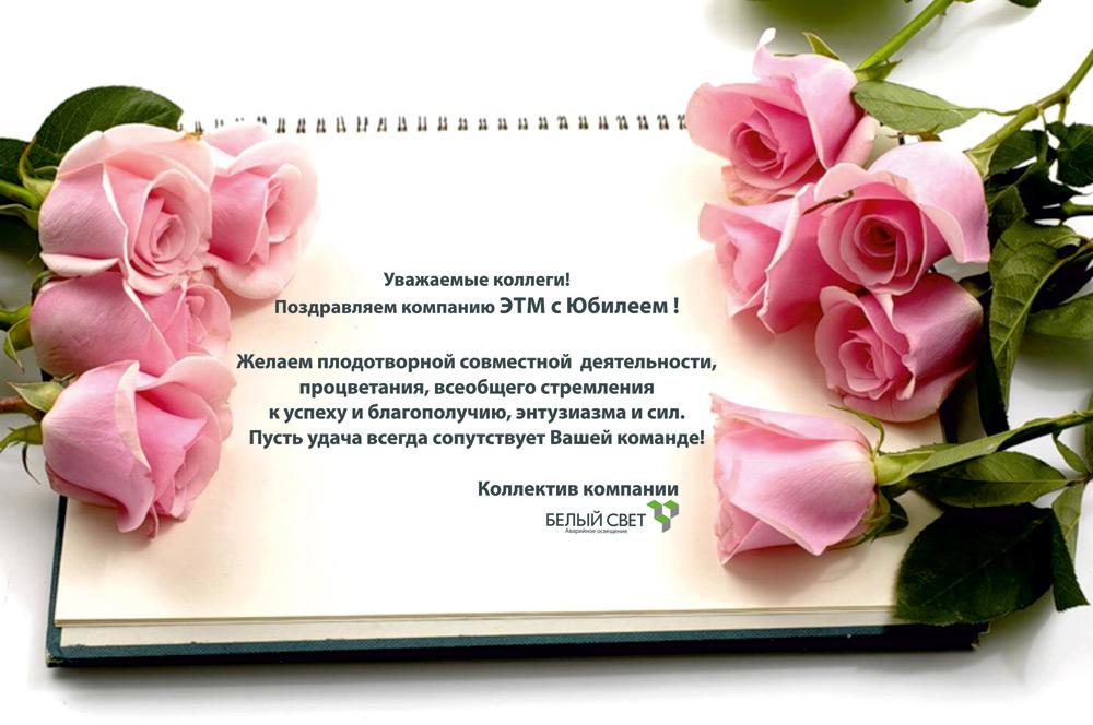 Поздравления открытки с юбилеем организации, тех